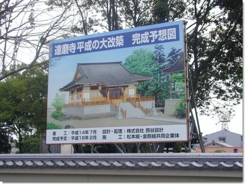 Anuncio de un edificio construida por la empresa Kongo Gumi.